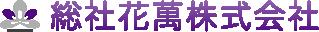 【公式】岡山の葬儀社・葬儀場「総社花萬セレモニーホール」葬儀・法要承ります