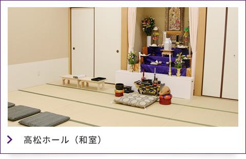 高松ホール(和室)
